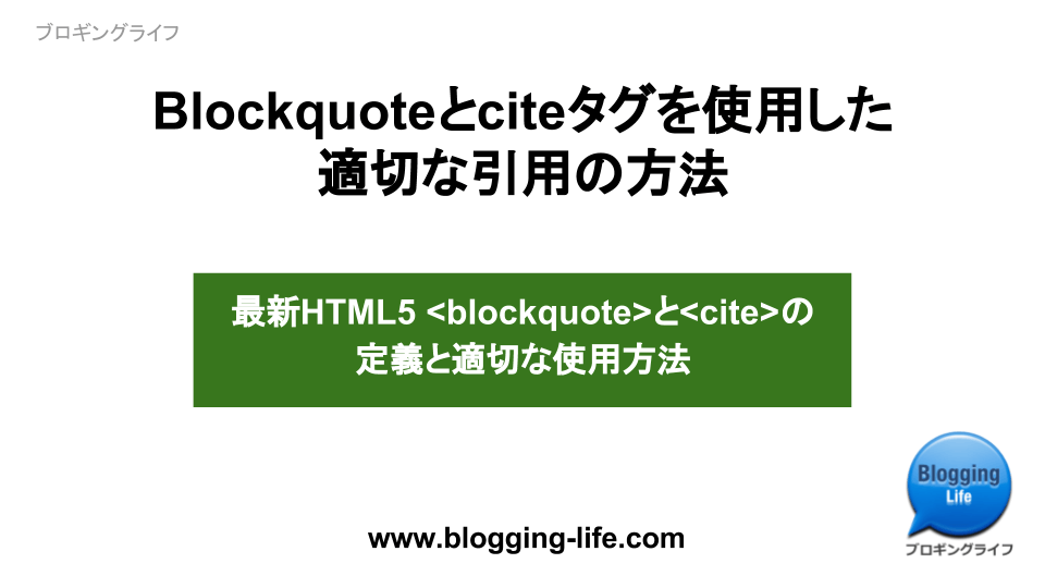 HTML5 での適切な引用方法 - 記事バナー