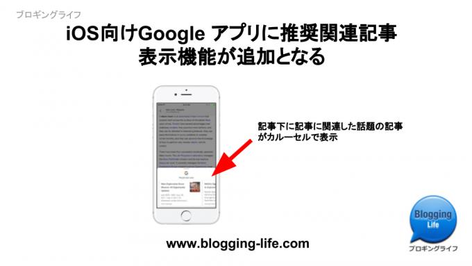 iOS向けGoogle アプリに関連記事 表示機能が追加される