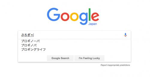 4文字目入力途中時のオートコンプリートによる検索候補表示例