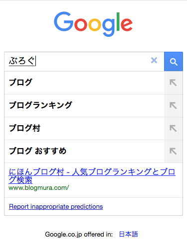 モバイル検索で3文字入力時のオートコンプリートによる検索候補表示例