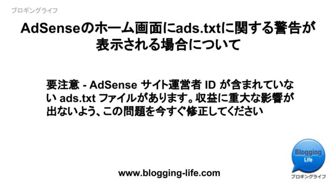 AdSense 管理画面でads.txtの警告メッセージが表示される場合