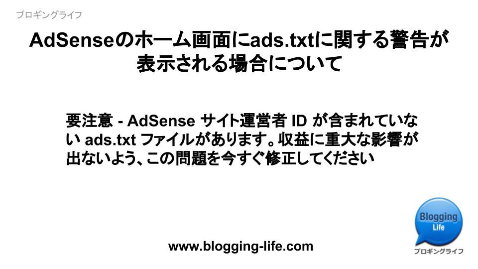 AdSenseのホーム画面にads.txtに関する警告が表示される場合について