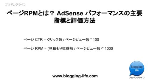 ページRPMとは? AdSense パフォーマンスの主要指標と評価方法
