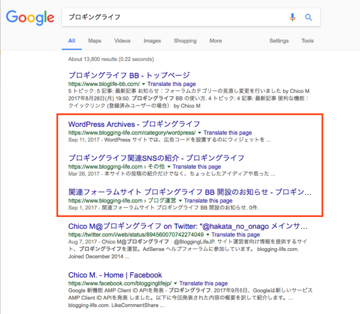 「ブロギングライフ」の検索結果にサイトのホームページが表示されていない状態