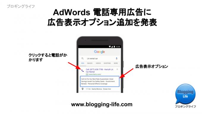 電話専用広告に広告表示オプションが追加される - 記事バナー