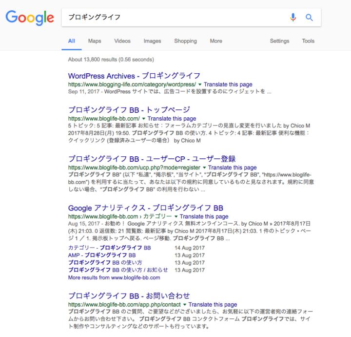 ブロギングライフのトップページが検索で表示されない検索結果