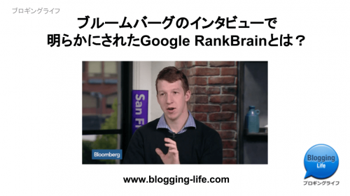 ブルームバーグのインタビューからランクブレインの説明 - 記事バナー