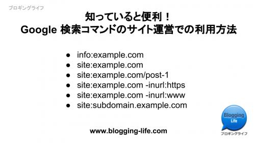 検索オペレーターのサイト運営での活用法 - 記事バナー