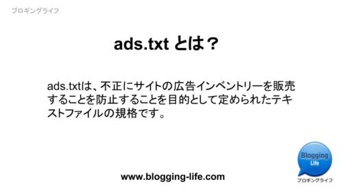 ads.txtとは? 記事バナー