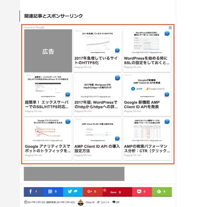 パソコン画面で関連コンテンツを3行3列で表示している例