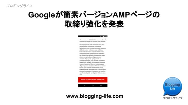 Googleが簡易バージョンAMPページ取締強化を発表