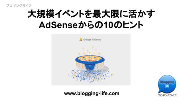 大規模イベントを最大限に活かすAdSenseからの10のヒント - 記事バナー