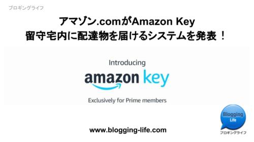 Amazon Key 不在宅内配送システムが発表される