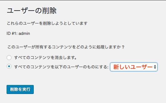 削除する管理ユーザーに関連付けされた記事を新ユーザーに移譲します