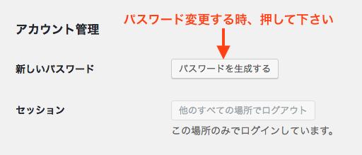 WordPress ユーザーパスワードの変更