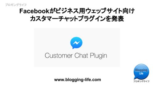FacebookがWebサイト上でメッセンジャーを使用できるカスタマーチャットプラグインを発表