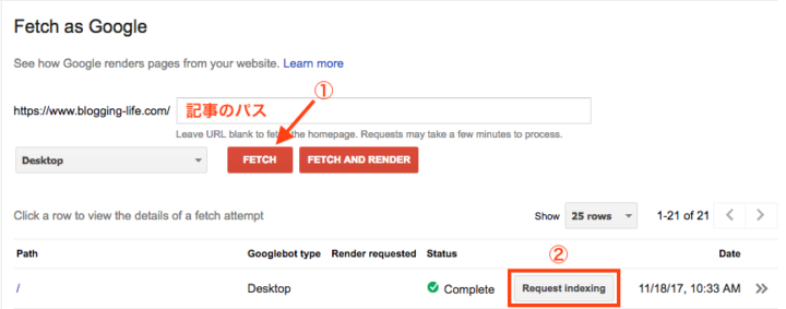Search ConsoleのFetch as Googleを行う
