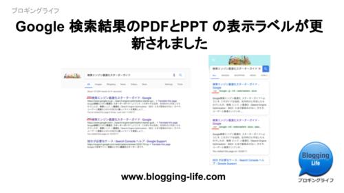 Google 検索結果のPDFとPPT の表示ラベルが更新されました