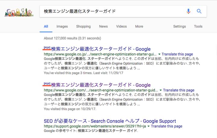 パソコンでの検索閣下に表示されるpdfページのラベル表示例