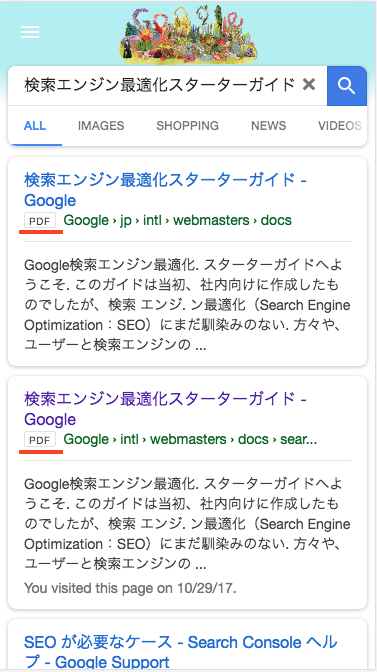 モバイルの検索結果で表示されるPDFのラベル