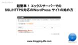 超簡単! エックスサーバーでのSSL/HTTPS対応のWordPress サイトの始め方