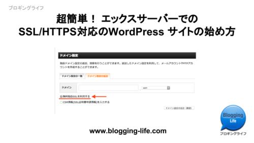 エックスサーバーでSSL対応のWordPressの始め方