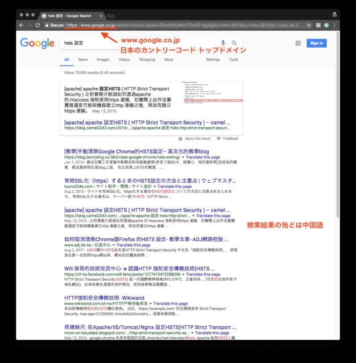 日本語の検索で9ページは中国語が表示された結果