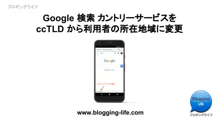 Google 検索 カントリーサービスをccTLD から利用者の所在地域に変更