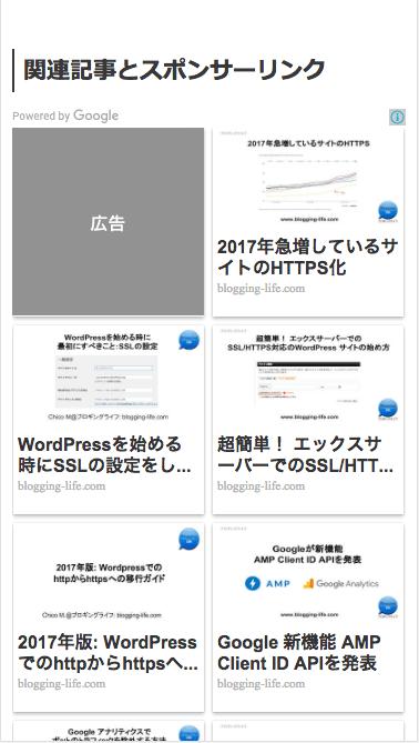 カスタマイズした関連コンテンツ モバイル画面記事下での表示例