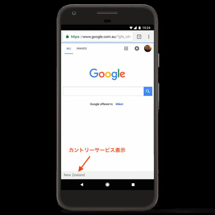 検索の画面下にカントリーサービス表示