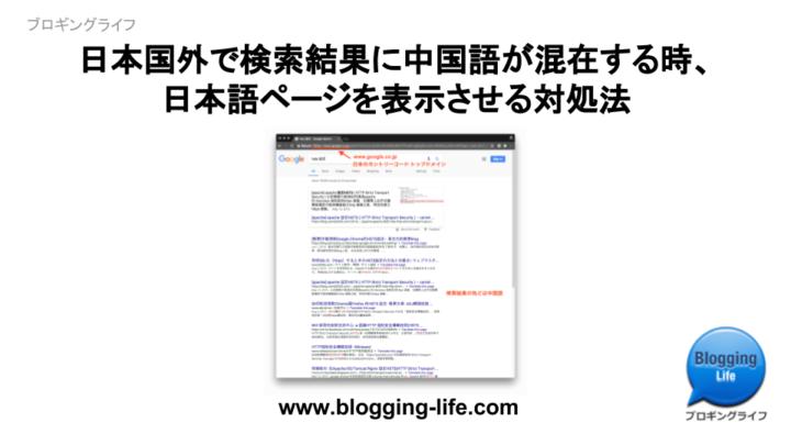 日本国外で検索して結果に中国語が混在する場合、日本語ページを表示させる対処法