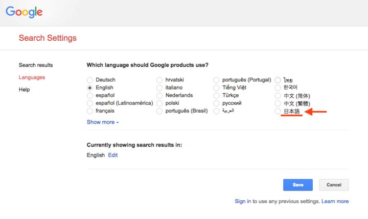 検索の設定言語を日本語に設定します