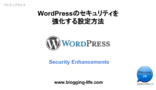 WordPressのセキュリティを強化する基本、設定方法