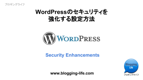 WordPress セキュリティ強化設定方法 - 記事バナー