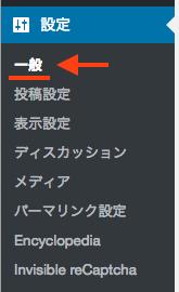 WordPressの管理画面メニューの[設定]-[一般]をクリックします