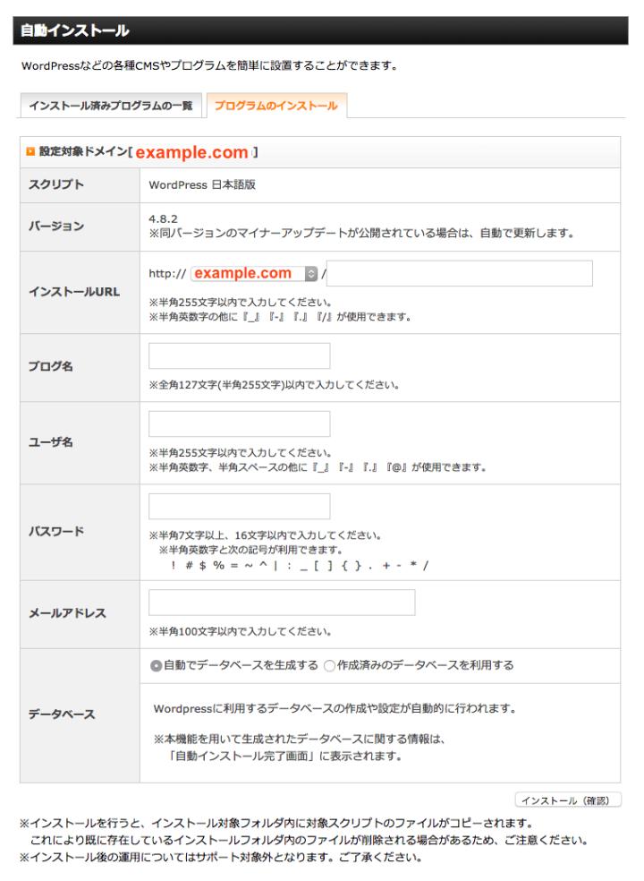 WordPress インストール設定画面