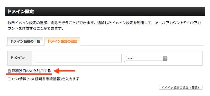 エックスサーバーのドメイン設定画面。最初からSSL有効設定が有効になっています