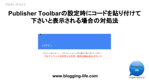 Publisher Toolbarの設定時に認証コードが表示される不具合事例 - 記事バナー