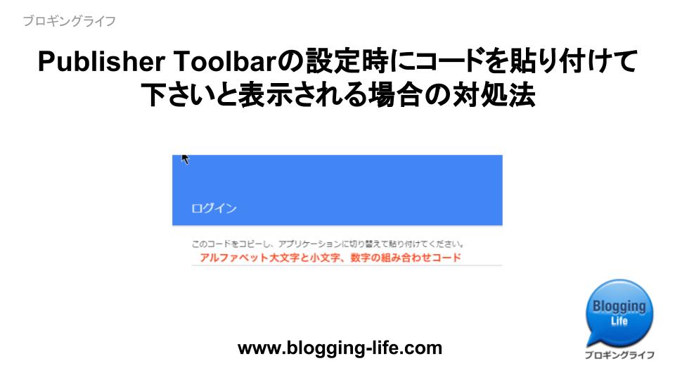 Publisher Toolbarの設定でコードを貼り付けてくださいと表示される場合の対処法