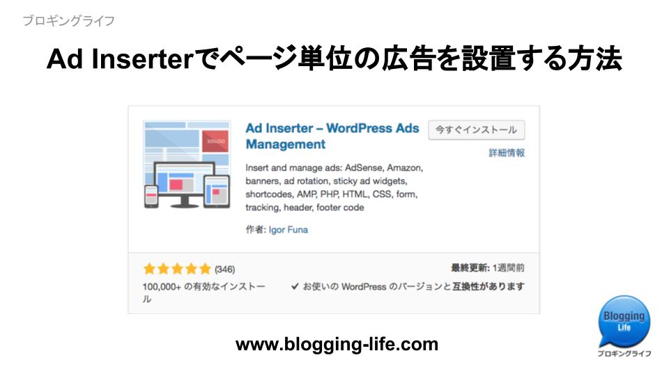 Ad Inserterを使用して AdSense 自動広告のコードを設置する方法