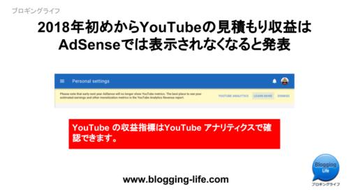 2018年からAdSenseのレポートにはYouTubeの収益指標は表示されなくなると発表