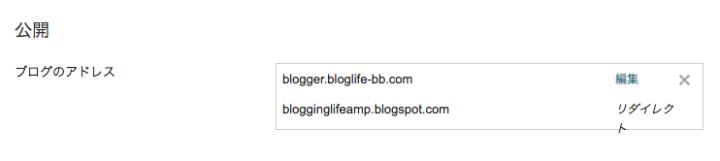 Bloggerカスタムドメインの設定が完了した状態