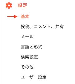 Blogger 管理画面メニューから[基本]をクリックします。