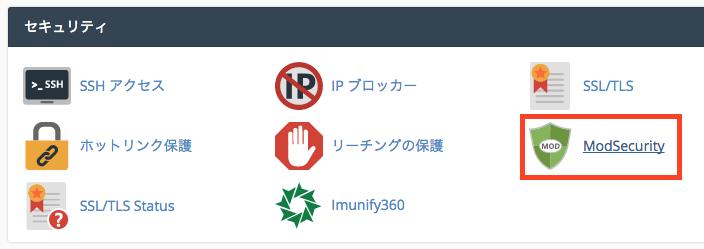 Cpanelのセキュリティアイテム内のModSecurityをクリックします