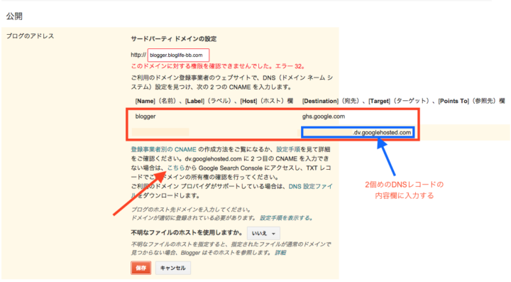 ブログとGoogle アカウント固有のCNAME情報