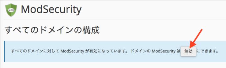 全てのドメインのModSecurityを無効にします