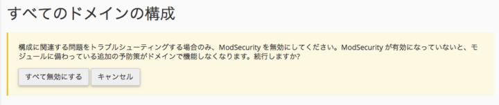 ModSecurityを無効にする確認メッセージ画面