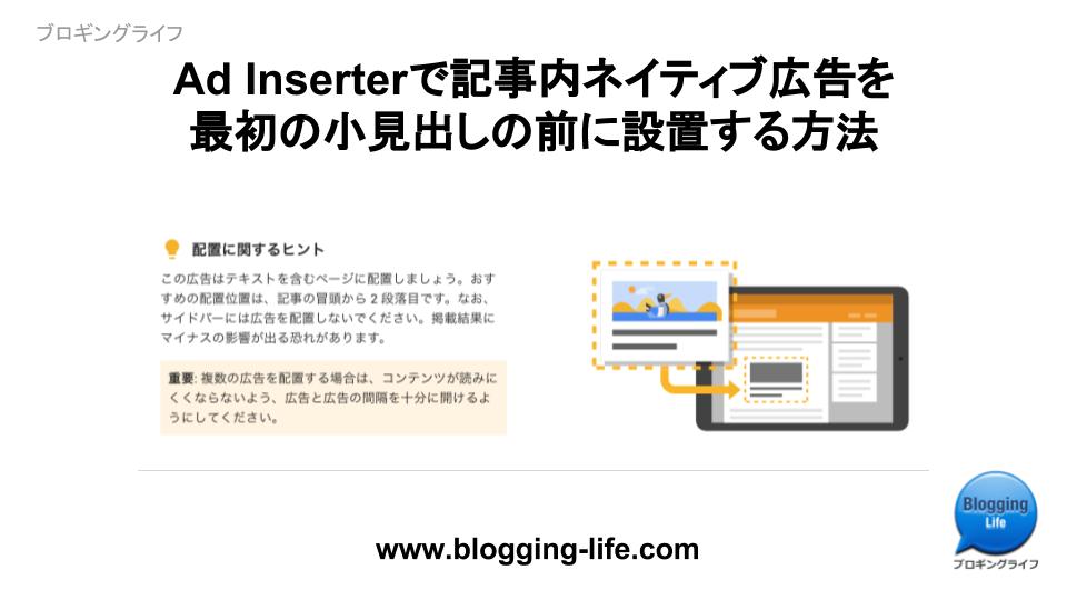 Ad Inserterで記事内ネイティブ広告を最初の小見出しの前に設置する方法