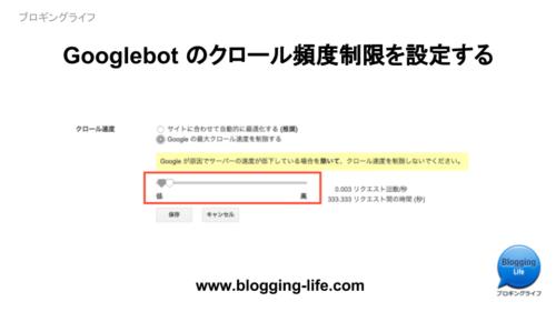 Google ボットのクロール頻度を制限する方法