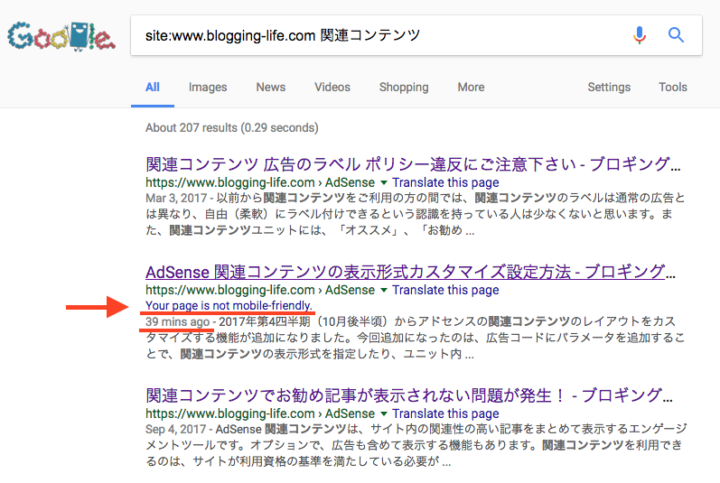 インデックスされているが、「モバイルフレンドリーではありません」の表示が加えられている検索結果